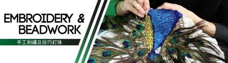 手工刺繡及技巧釘珠